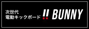 次世代キックボードBUNNY(バニー)