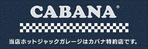 カバナ特約店