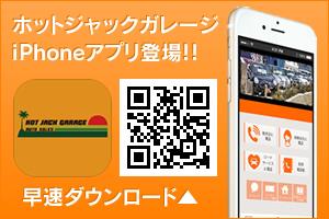 ホットジャックガレージiPhoneアプリ登場!!