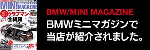 BMWミニマガジンで当店が紹介されました。